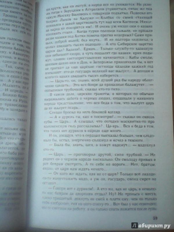 Иллюстрация 2 из 18 для Казаки (Степан Разин): Роман - Иван Наживин   Лабиринт - книги. Источник: Анна