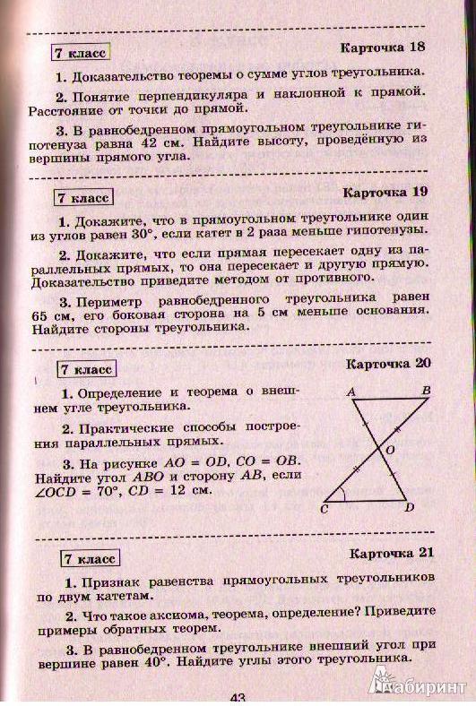 Самостоятельные и контрольные работы иченская геометрия 5375