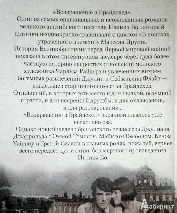 Иллюстрация 8 из 13 для Возвращение в Брайдсхед - Ивлин Во | Лабиринт - книги. Источник: Леонид Сергеев