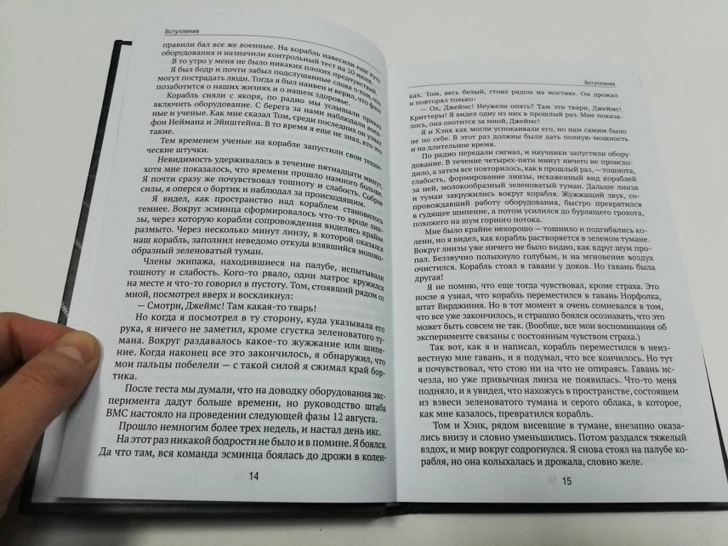 Иллюстрация 6 из 6 для Никола Тесла - Олег Арсенов   Лабиринт - книги. Источник: dbyyb
