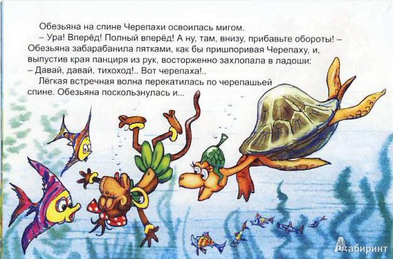 Иллюстрация 16 из 25 для Обезьяна и черепаха - С. Рунге   Лабиринт - книги. Источник: Мила