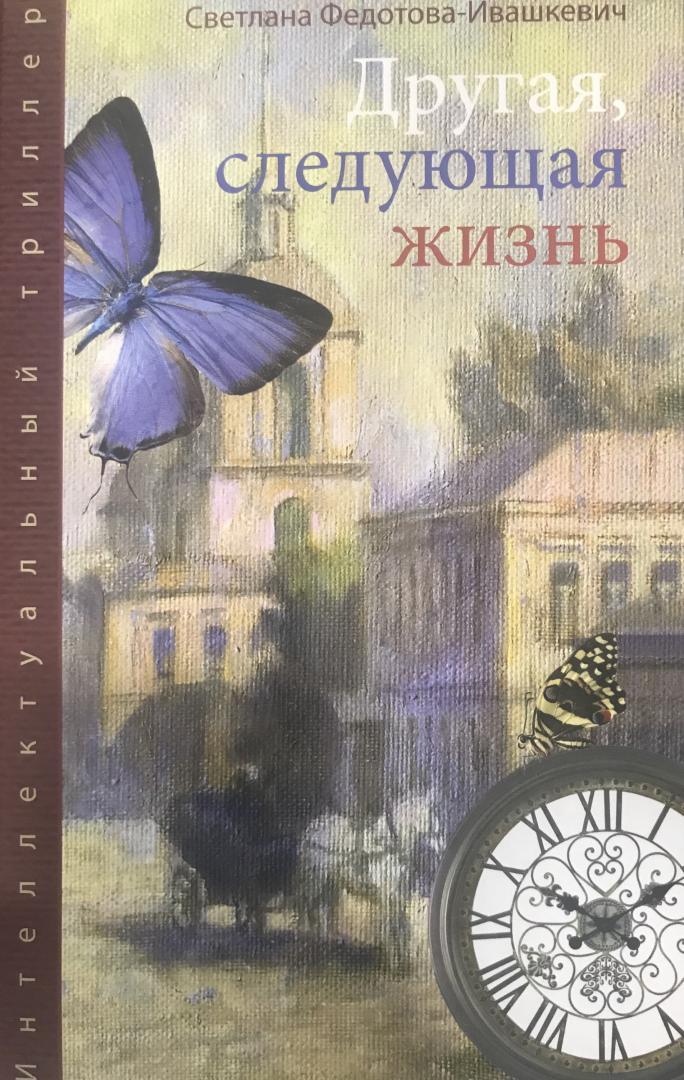 Иллюстрация 5 из 8 для Другая, следующая жизнь - Светлана Федотова-Ивашкевич | Лабиринт - книги. Источник: Hello