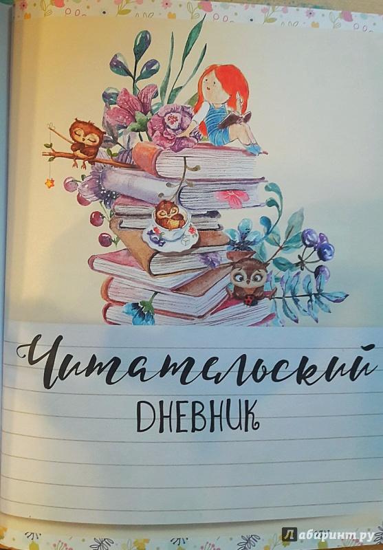 Читательский дневник картинка для обложки