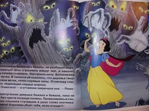 Иллюстрация 5 из 22 для Белоснежка и семь гномов. Золотая классика Уолта Диснея | Лабиринт - книги. Источник: Золотко