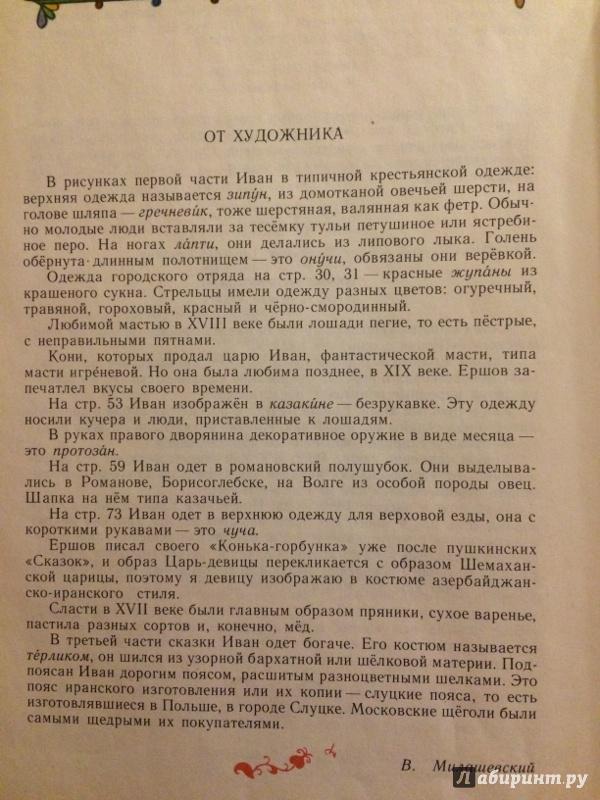Иллюстрация 67 из 100 для Конек-Горбунок - Петр Ершов | Лабиринт - книги. Источник: Наталья Л.