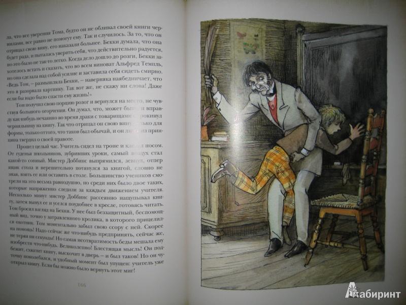 Иллюстрация 29 из 51 для Приключения Тома Сойера - Марк Твен | Лабиринт - книги. Источник: Макарова  Елена