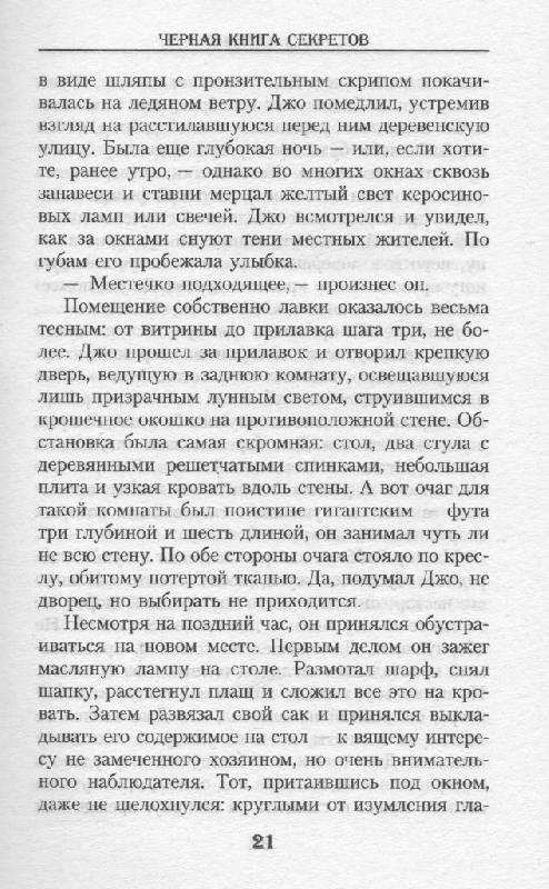 Иллюстрация 13 из 23 для Черная книга секретов - Ф. Хиггинс | Лабиринт - книги. Источник: Zhanna
