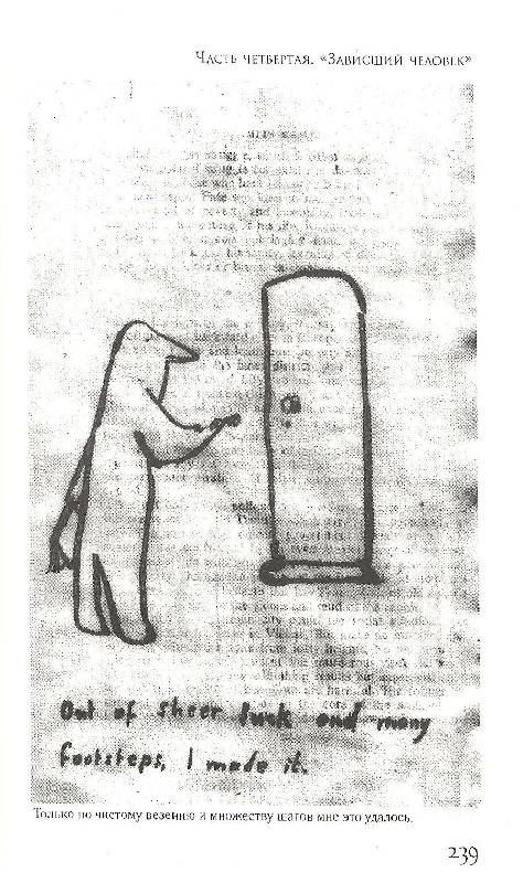 Иллюстрация 47 из 56 для Книжный вор - Маркус Зусак | Лабиринт - книги. Источник: Betty