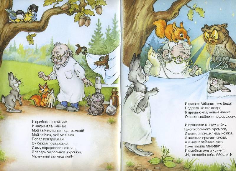 Доктор айболит сказка для детей картинки с пояснением распечатать