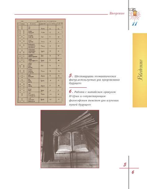 Иллюстрация 12 из 30 для Марсельское Таро. Книга универсальных символов - Фред Геттингс | Лабиринт - книги. Источник: Galoria