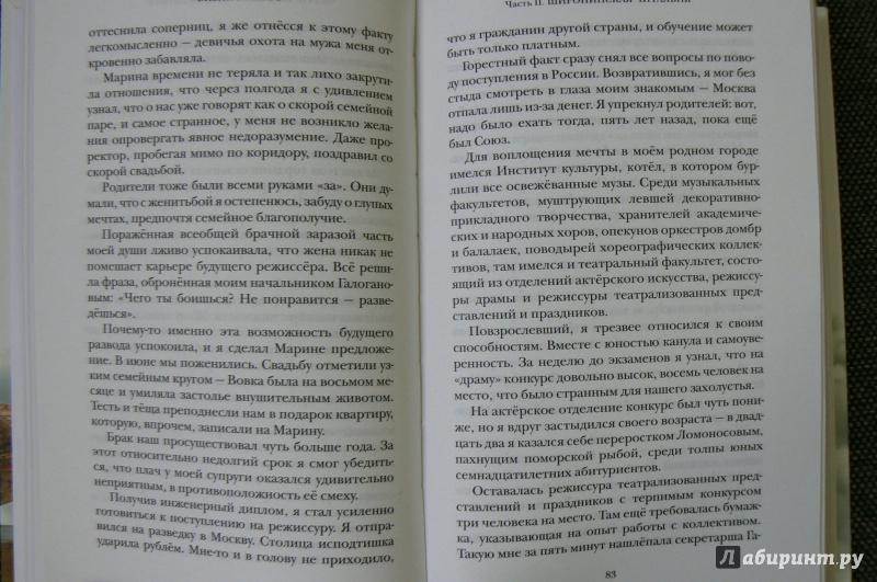 Иллюстрация 14 из 24 для Библиотекарь - Михаил Елизаров | Лабиринт - книги. Источник: Марина