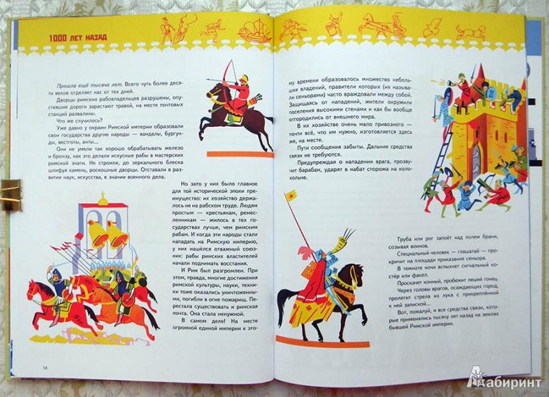 Иллюстрация 39 из 50 для Вести приходят так - Аскольд Шейкин | Лабиринт - книги. Источник: Раскова  Юлия