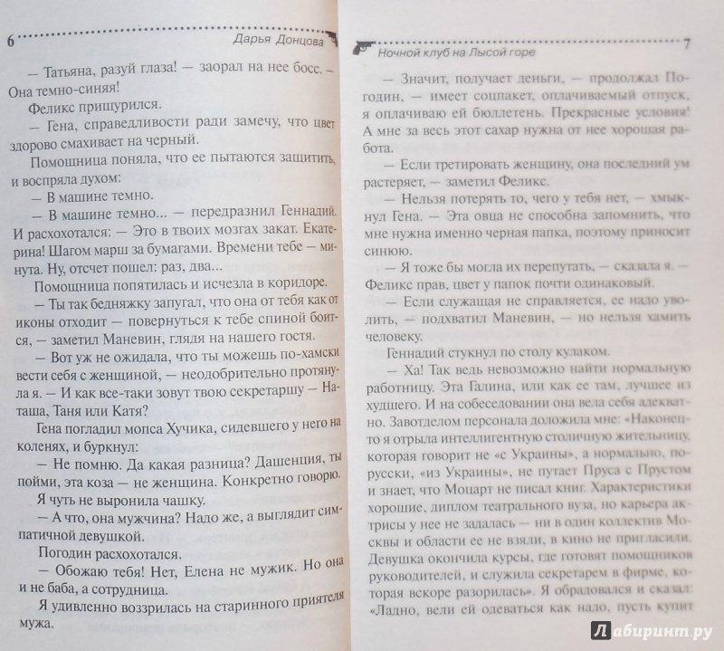 Книги ночной клуб клубы 69 в москве