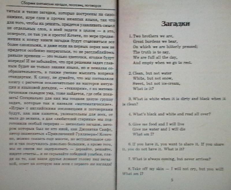 Иллюстрация 1 из 6 для Сборник английских загадок, пословиц, поговорок - В.А. Измайлов | Лабиринт - книги. Источник: ELVIRANIKA