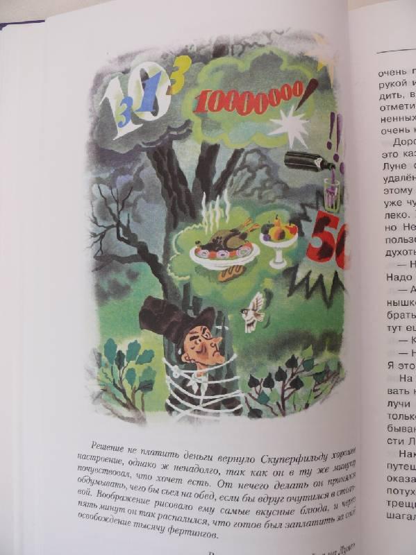 Иллюстрация 8 из 10 для Незнайка на Луне - Николай Носов | Лабиринт - книги. Источник: Полуночница