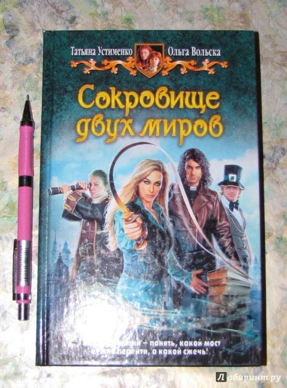 Иллюстрация 2 из 10 для Сокровище двух миров - Татьяна Устименко | Лабиринт - книги. Источник: V  Marisha