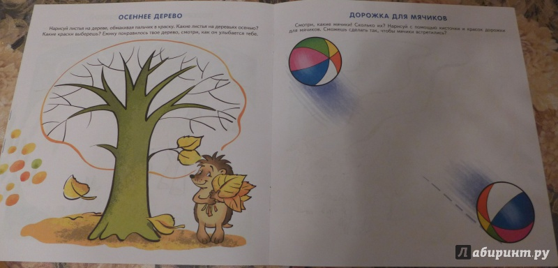 Иллюстрация 16 из 23 для Я начинаю рисовать. Альбом 1 для детей 2-3 лет | Лабиринт - книги. Источник: Кондрашева  Анна