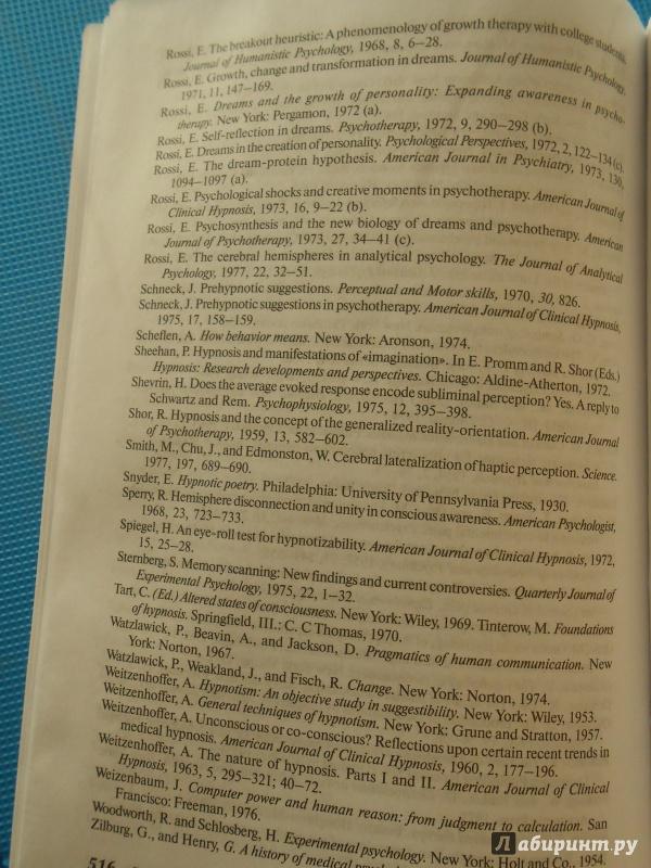 Иллюстрация 9 из 9 для Гипнотерапия. Случаи из практики - Эриксон, Росси   Лабиринт - книги. Источник: ihgrid