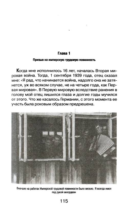 Иллюстрация 5 из 43 для Кровавое безумие Восточного фронта - Цвайгер, Нойенбуш | Лабиринт - книги. Источник: Joker