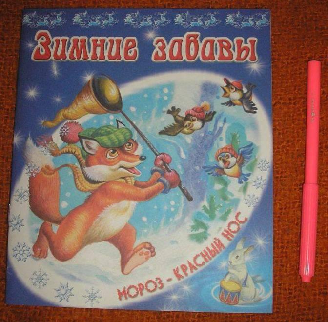 Иллюстрация 4 из 11 для Зимние забавы - С. Родин | Лабиринт - книги. Источник: Поклонцева Юлия Сергеевна