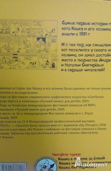 Иллюстрация 3 из 34 для Кешка в центре внимания - Снегирев, Снегирева | Лабиринт - книги. Источник: Mishka_na_Severe