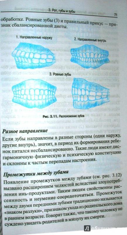 Иллюстрация 10 из 16 для Руководство по восточной диагностике - Мишио Куши | Лабиринт - книги. Источник: Beloschka