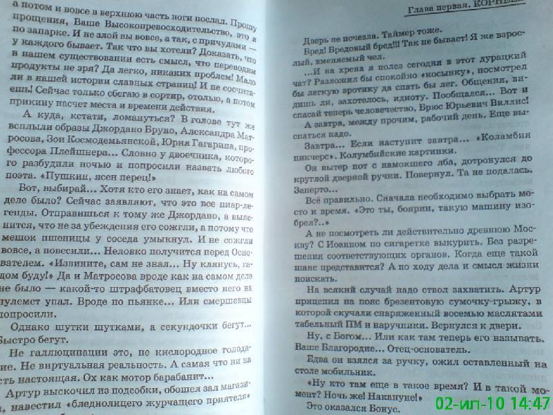 Иллюстрация 12 из 12 для Ночь Накануне - Кивинов, Лукьяненко   Лабиринт - книги. Источник: RockBaby