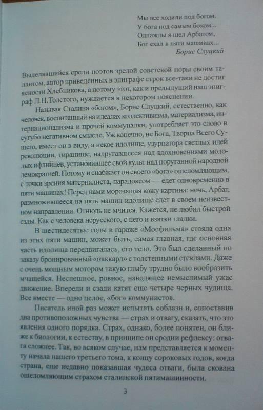 Иллюстрация 6 из 9 для Московская сага. Тюрьма и мир. Книга третья - Василий Аксенов | Лабиринт - книги. Источник: лошадка