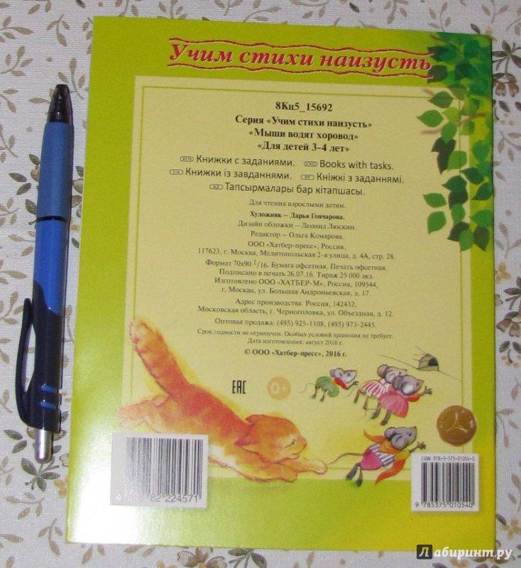 Стихи для детей от 8 до 12 лет