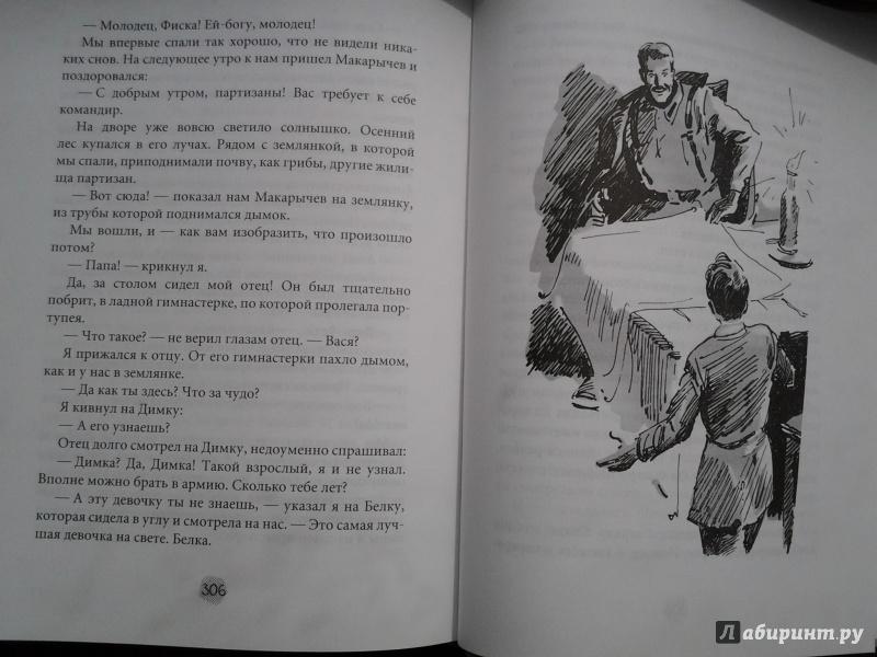 Иллюстрация 28 из 33 для Четверо из России - Василий Клепов   Лабиринт - книги. Источник: Olga