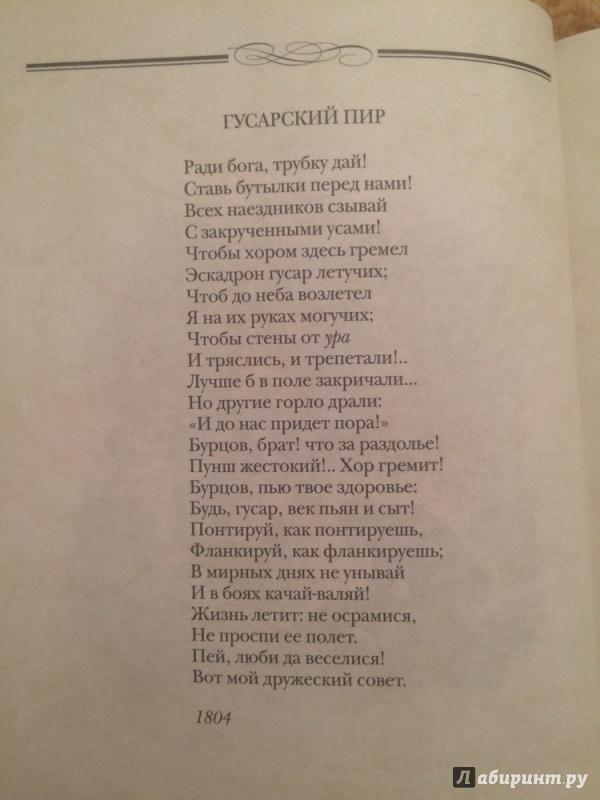 Гусарские стихи давыдова