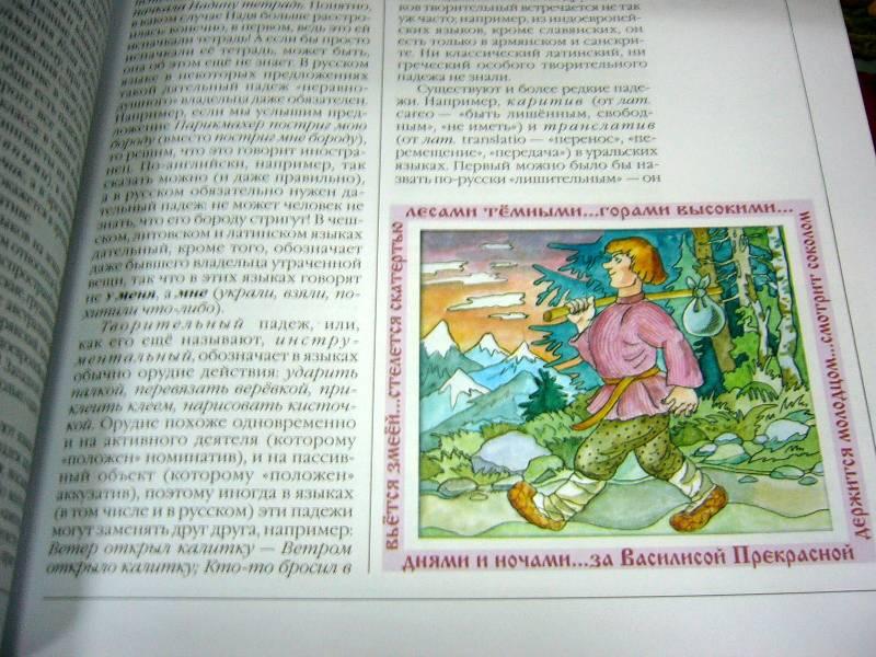 Иллюстрация 10 из 11 для Языки мира. Энциклопедия для детей | Лабиринт - книги. Источник: Nika