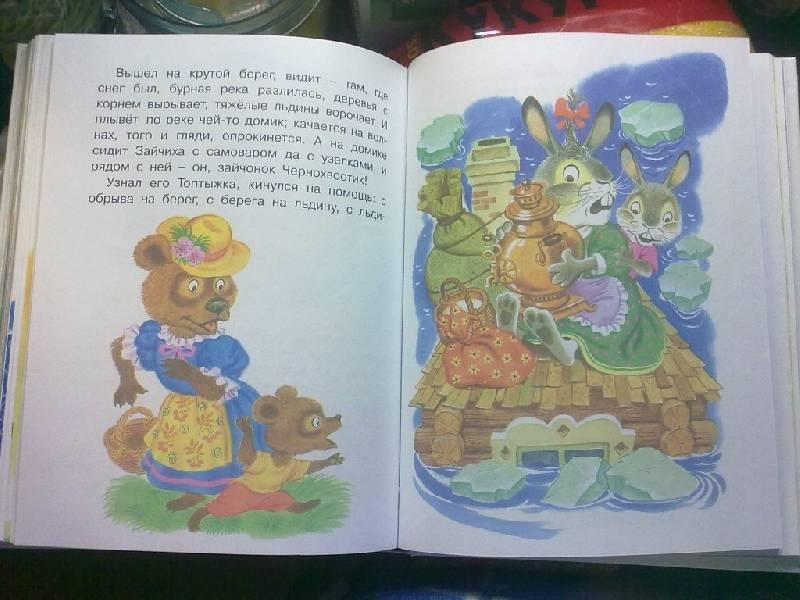 Иллюстрация 5 из 8 для Сказки-мультфильмы - Успенский, Козлов, Карганова | Лабиринт - книги. Источник: Агриппина