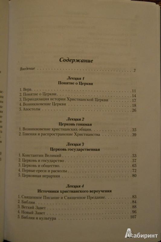 Иллюстрация 3 из 22 для Лекции по истории Христианской Церкви - Александр Яковлев | Лабиринт - книги. Источник: ChaveZ
