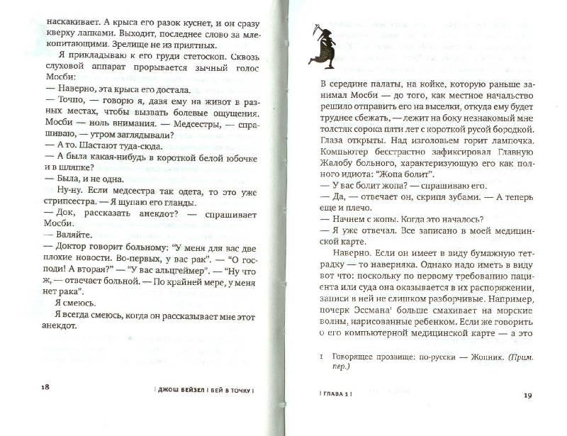 Иллюстрация 2 из 5 для Бей в точку - Джош Бейзел | Лабиринт - книги. Источник: Zhanna