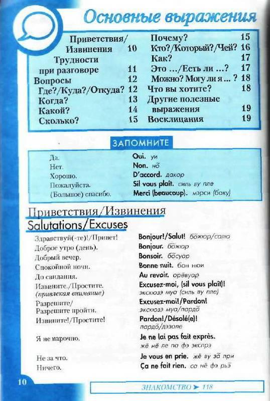 Иллюстрация 13 из 20 для Французский разговорник и словарь | Лабиринт - книги. Источник: Ялина