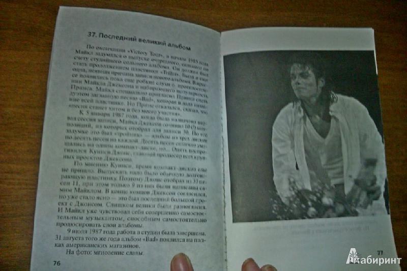 Иллюстрация 3 из 6 для Майкл Джексон: «Триллер» - Николай Надеждин | Лабиринт - книги. Источник: Tollian