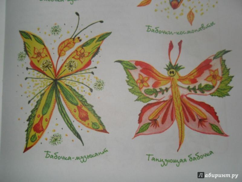 Иллюстрация 15 из 22 для Мастерилка № 7. Листья, травы, семена. Аппликация из листьев - Татьяна Рогаткина | Лабиринт - книги. Источник: Мама чуда