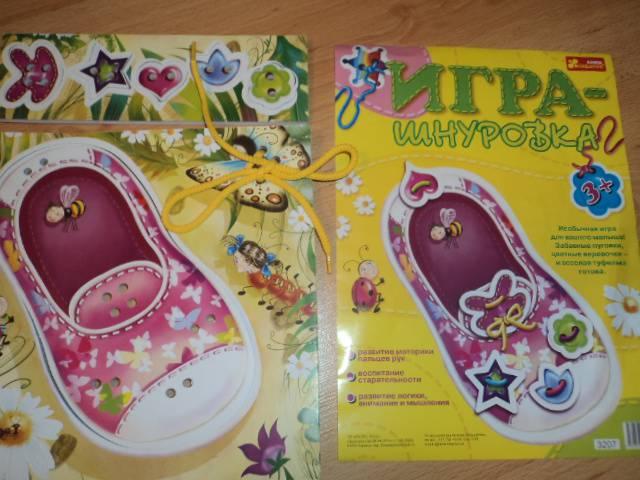 Иллюстрация 1 из 6 для Игра-шнуровка: Туфелька (3207) | Лабиринт - игрушки. Источник: Усатый-Полосатый