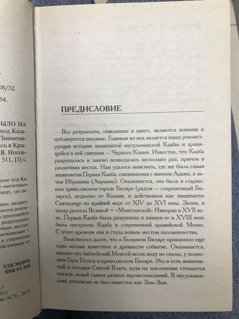 Иллюстрация 10 из 12 для Чудо Света на Руси под Казанью. Как было на самом деле - Носовский, Фоменко | Лабиринт - книги. Источник: Ноговицина  Полина