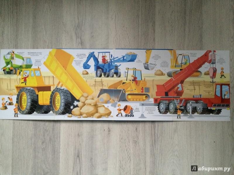 Иллюстрация 6 из 6 для Большая книга о больших машинах. Для детей от 4 лет | Лабиринт - книги. Источник: Румянцева  Светлана