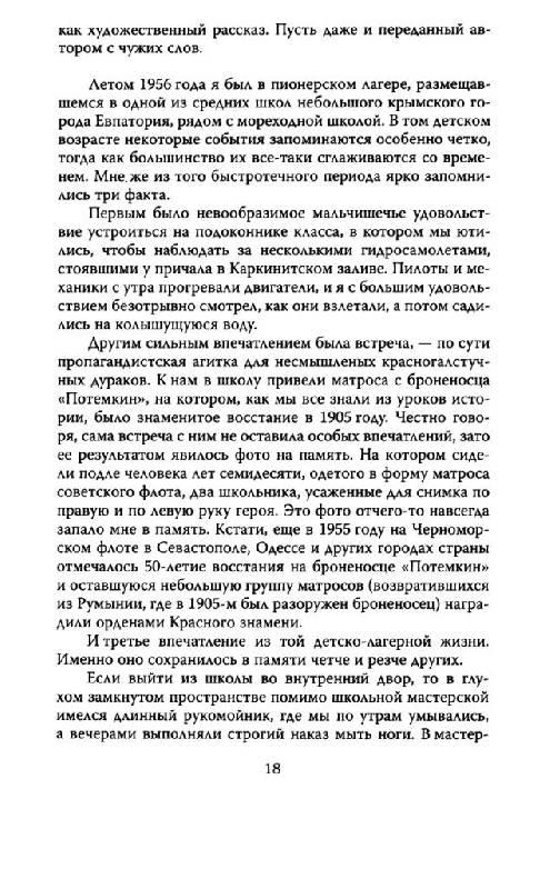 Иллюстрация 12 из 15 для Сталин: тайные страницы из жизни вождя народов - Ольга Грейгъ   Лабиринт - книги. Источник: Юта