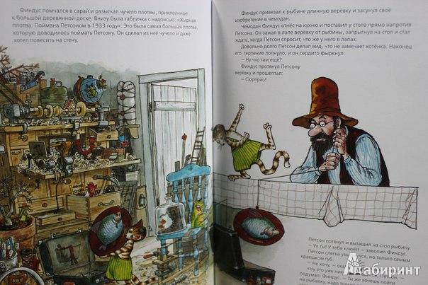 Иллюстрация 1 из 26 для Петсон грустит - Свен Нурдквист | Лабиринт - книги. Источник: Mishka_na_Severe