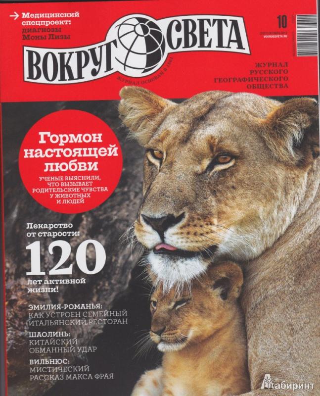 Журнал вокруг света фоторепортаж