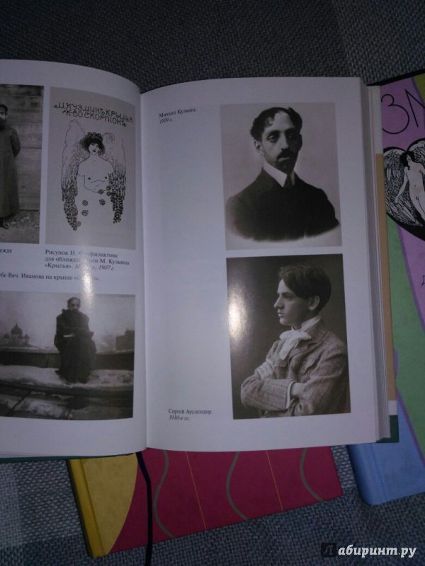 Иллюстрация 8 из 9 для Михаил Кузмин - Богомолов, Малмстад | Лабиринт - книги. Источник: чорт с кадилом
