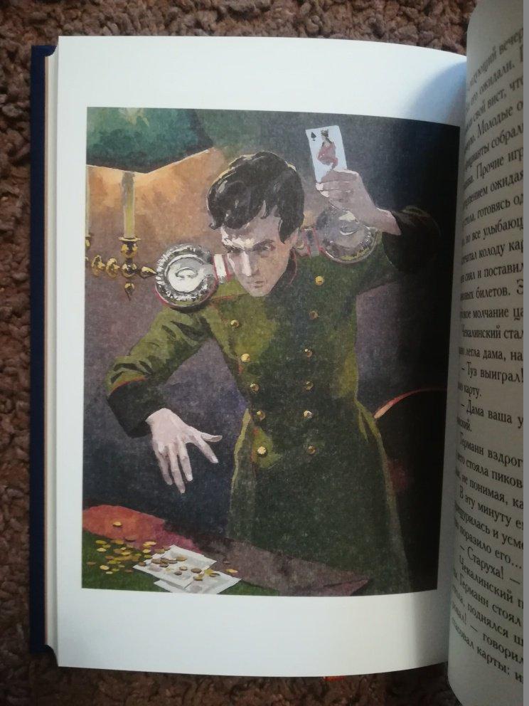 Иллюстрация 39 из 40 для Повести Белкина. Пиковая дама - Александр Пушкин   Лабиринт - книги. Источник: Marla Singer