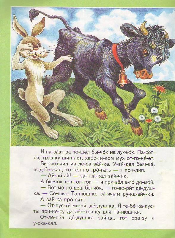 Иллюстрация 4 из 7 для Соломенный бычок, смоляной бочок | Лабиринт - книги. Источник: magnolia