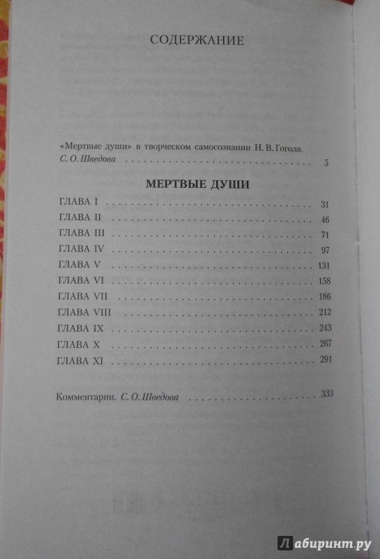 Иллюстрация 2 из 10 для Мертвые души - Николай Гоголь | Лабиринт - книги. Источник: Gamlet