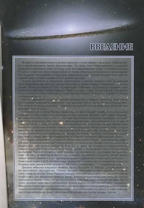Иллюстрация 1 из 17 для Все о планетах и созвездиях: Атлас-справочник - И.А. Лесков | Лабиринт - книги. Источник: Machaon