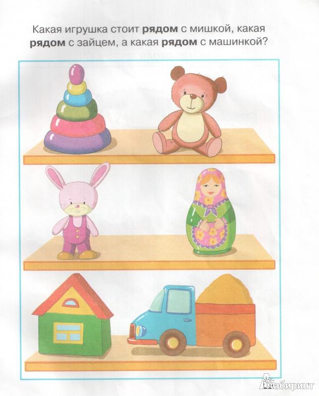 Иллюстрация 8 из 16 для Вправо-влево, вверх-вниз. Ориентируемся в пространстве (для детей 2-3 лет) - Ольга Земцова | Лабиринт - книги. Источник: VirinaG